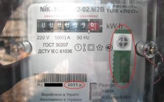 Как выглядит антимагнитная пломба на электросчетчик